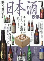 20150415日本酒ぴあ表紙.jpg
