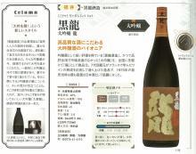 20150415日本酒ぴあ記事.jpg