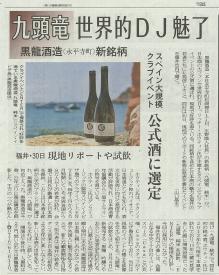 20150825福井新聞記事.jpg