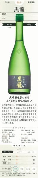 20150925日本酒の教科書掲載P.jpg