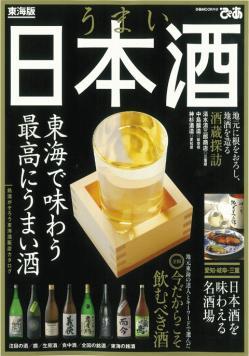 20150925日本酒の教科書表紙.jpg