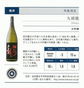 20151031日本酒のこころ掲載記事.jpg