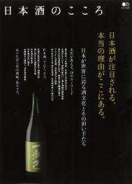20151031日本酒のこころ表紙.jpg