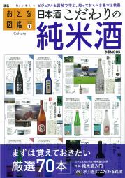 20180404ぴあ『こだわりの純米酒』.jpg