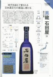 20180404ぴあ『こだわりの純米酒』誌面.jpg