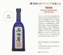 20180501『ゴ・エ・ミヨガイド北陸』誌面.jpg