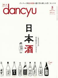 2018dancyu表紙.jpg