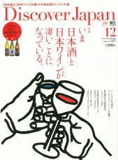 「Discover Japan」表紙.jpg