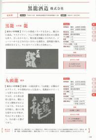 「うまい日本酒の選び方」掲載ページ.jpg