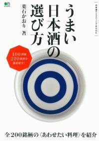 うまい日本酒の選び方表紙.jpg