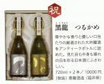 極旨の日本酒.jpg