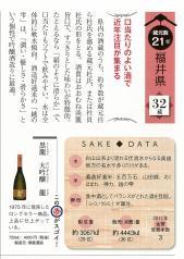 極旨の日本酒「龍」.jpg