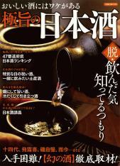 極旨の日本酒表紙.jpg