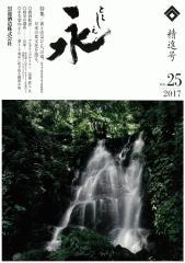 永25号表紙.jpg