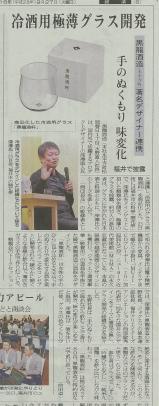 深澤イベント新聞掲載.jpg