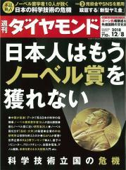 週刊ダイヤモンド表紙.jpg