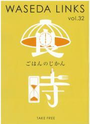 WASEDA LINKS vol.32表紙.jpg